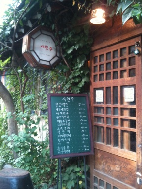 시천주 restaurant **CLOSED**